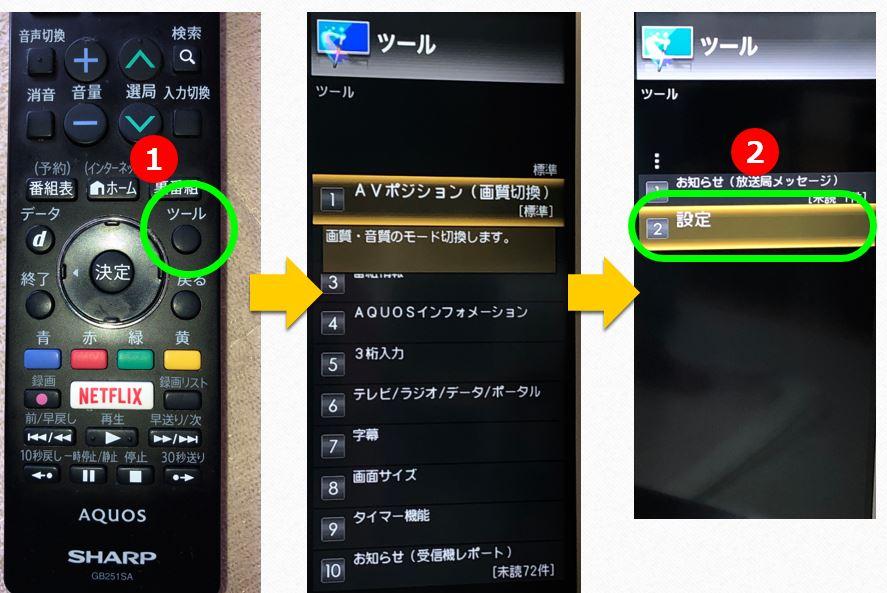 テレビ録画HDDの図7