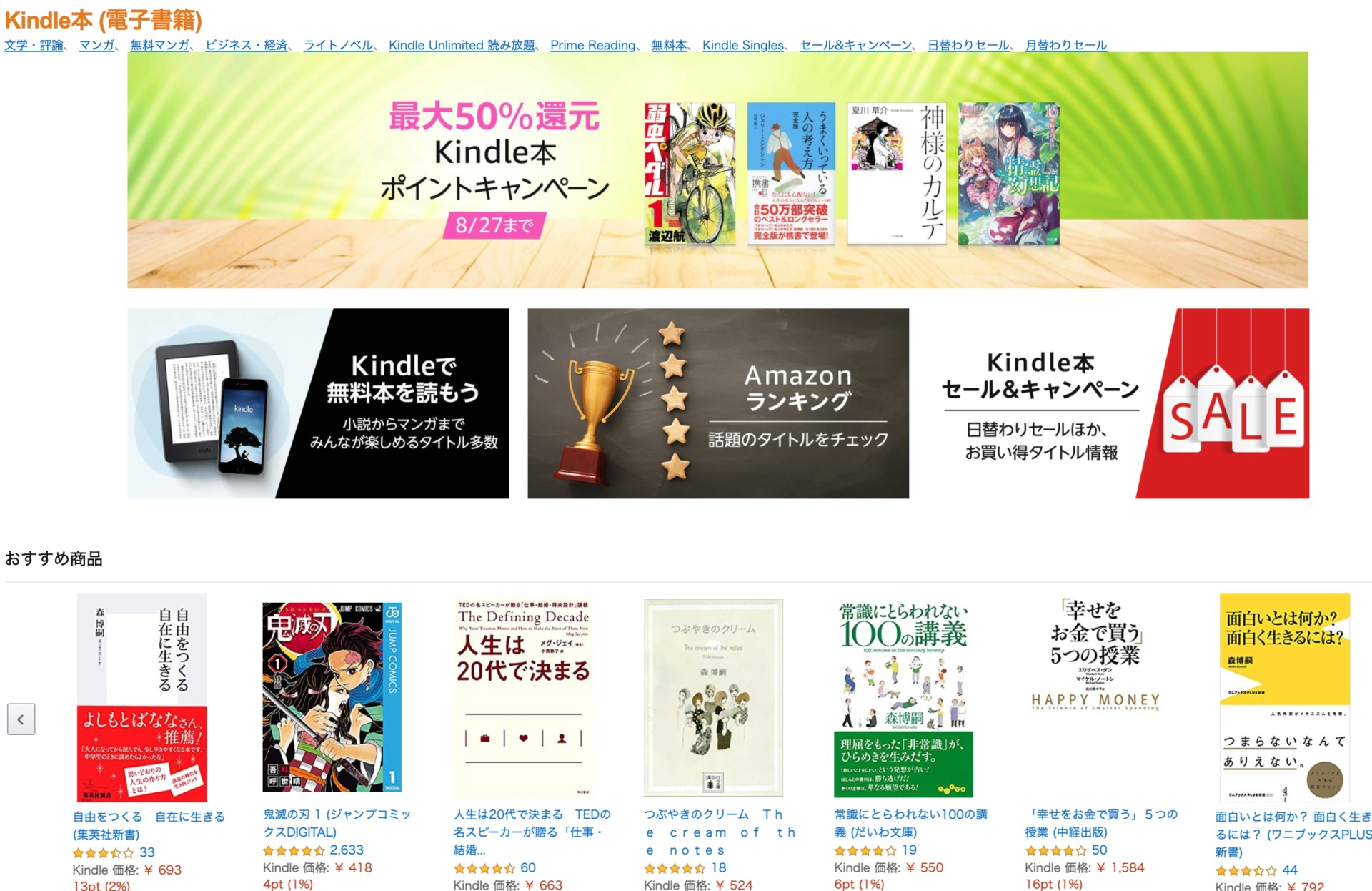 Kindleホームページ