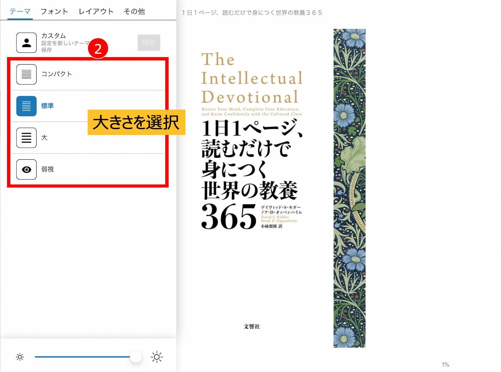 Kindle文字大きさ変更2