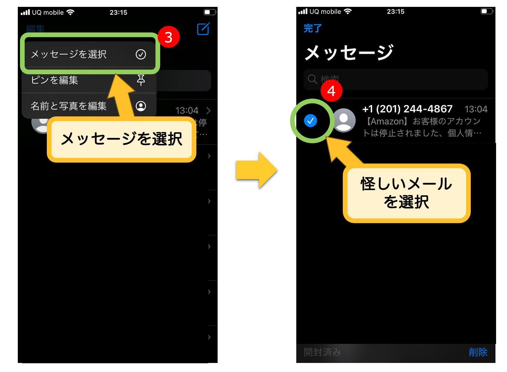 メッセージ削除方法2