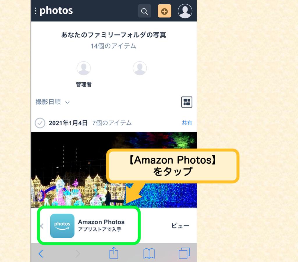 Photosの使い方1