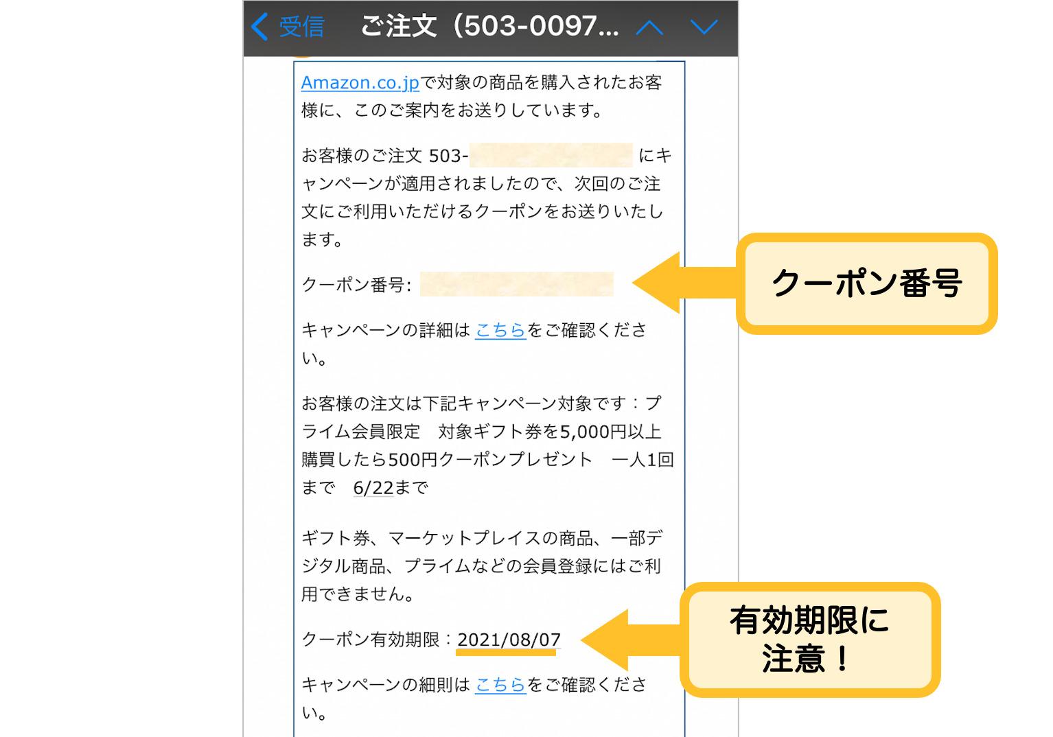 500円クーポンメール